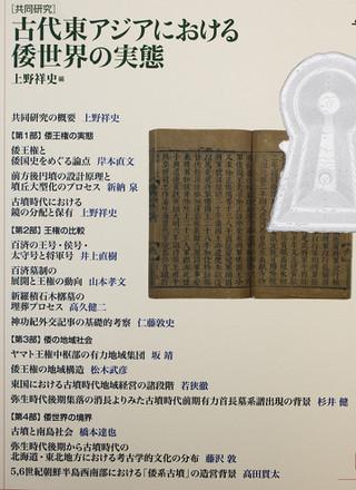 Rekihaku211tl_2
